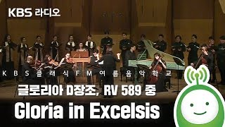 비발디(Vivaldi) 글로리아 D장조 RV 589 중