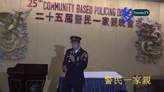 20160917, Community Policing Dinner, 警民一家親