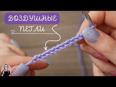 Вязание крючком для начинающих цепочка
