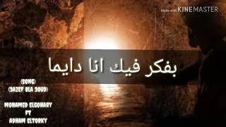 عازف بلا عود | 3azef Bla 3oud | Mohamed Elgohary |FT| Adham Eltorky