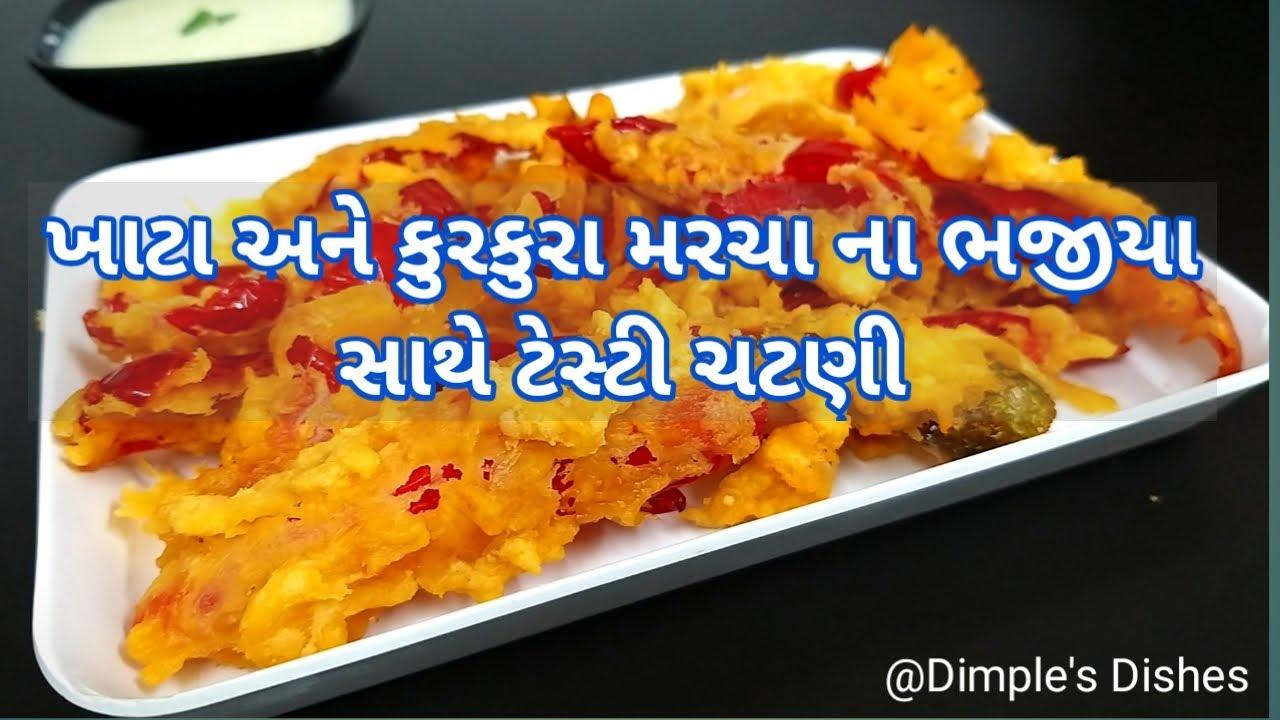 Crispy Chili bhajiya recipe - Bhajiya banavani rit - Chutney recipe   