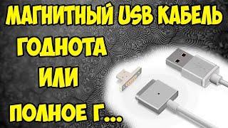 Магнитный  USB кабель Годнота или очередное Г...но???(, 2016-12-24T16:00:06.000Z)