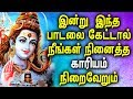 Most Powerful Sivan Tamil Bhakti Padangal | Shivan bhakti padal Tamil | Best Tamil Devotional Songs
