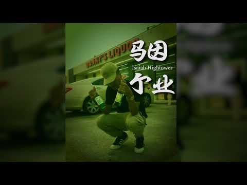Jay Park - SOJU (Remix) feat. Isaiah Hightower