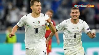 Бельгия Италия 1 2 нижеСПИНАцоллы Евро 2020