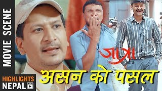 Comedy Clip - Bipin Karki Ft. Rabindra Singh Baniya & Rabindra Jha   Nepali Movie JATRA Scene