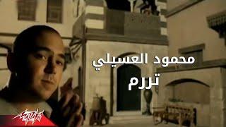 Tararam - Mahmoud El Esseily تررم - محمود العسيلى