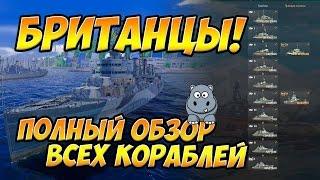 World of Warships Крейсера Британии / Английские крейсеры. Играем на всех кораблях