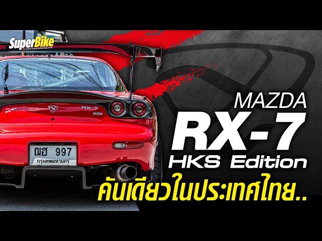 Mazda RX-7 HKS Edition 555 HP สุดจัดประเทศไทย!!