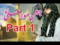 5 rajab 2017 Jashan Mola Ali a.s part 1 by Qari Liaqat Ali Faridi latest