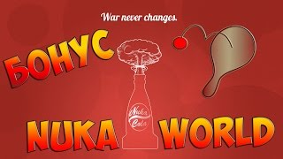 Fallout 4 БОНУС Nuka world ТОП Оружие Разрывная ярость - Мяч на верёвочке