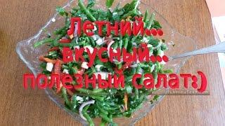 Летний быстрый, вкусный салат без майонеза. Салат из стрючковой фасоли.