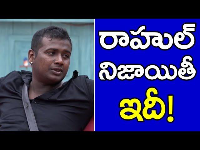Bigg Boss Telugu 3 | Rahul Honest About Srimukhi Nomination | Srimukhi Vs Rahul | PDTV