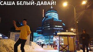 Саша Белый в Самаре