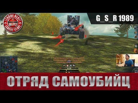 видео: wot blitz - Ошибки игроков.Отряд самоубийц  - world of tanks blitz (wotb)