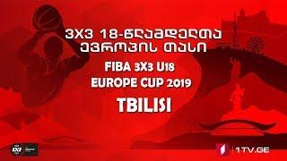 FIBA 3X3 18-წლამდელთა ევროპის თასი - პირველი დღე / FIBA 3X3 U18 EUROPE CUP - Day 1