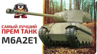 Самый лучший прем танк. M6A2E1.