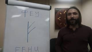 Руна Феу (Феху). Краткий Видео обзор. Рунолог Юрий Исламов
