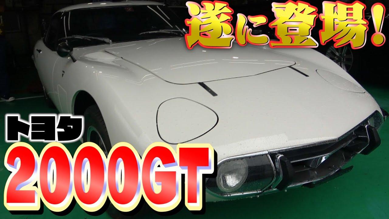 【トヨタ2000GT】衝撃価格にテリーも驚愕!フルレストアに3年かかった日本が世界に誇る名車!