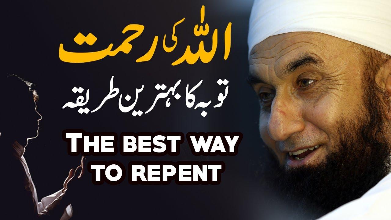 The best way to Repent - Molana Tariq Jameel Latest Bayan 12 June 2021