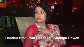 বন্ধু বিনে প্রাণ বাঁচে না | ami robona robona grihe bondhu bine pran bachena - Shampa Dewan