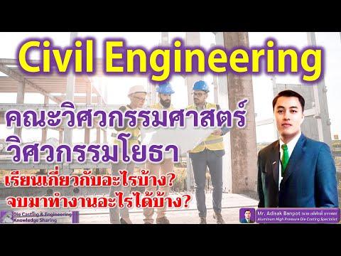 สาขาวิชาวิศวกรรมโยธา? เรียนเกี่ยวกับอะไร?จบแล้วทำงานอะไร? | Civil Engineering? | EP. 80 | 2021.02.28