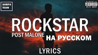 �������� ���� ROCKSTAR НА РУССКОМ - POST MALONE ft. 21 SAVAGE (RUSSIAN COVER) ������