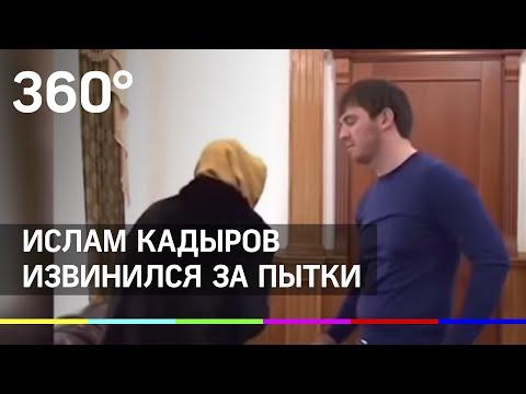 Ислам Кадыров извинился