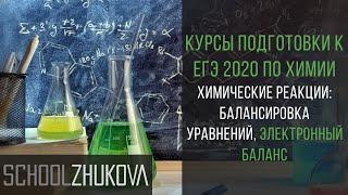 ЕГЭ 2019 Химия | Балансировка уравнений: электронный баланс