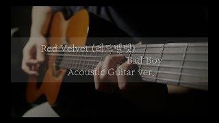 Red Velvet (레드벨벳) - Bad Boy (어쿠스틱 기타 ver.)
