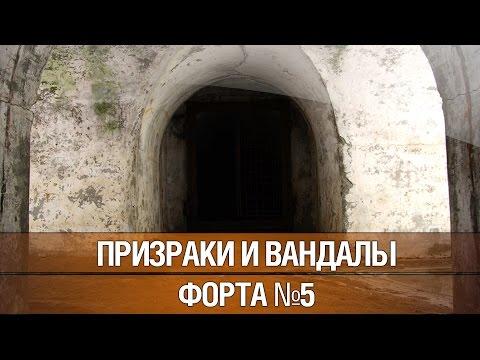 Призраки и вандалы Форта №5. Брестская крепость. Видеозаметка