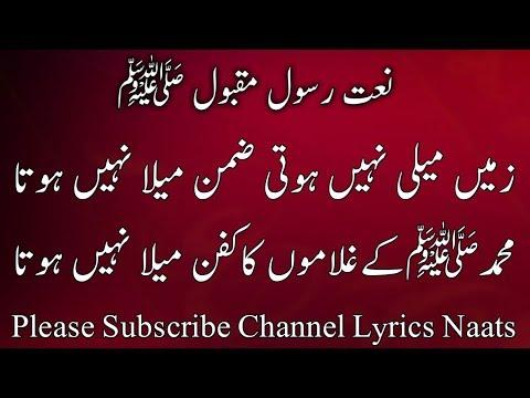 Zameen Maili Nahin Hoti Zaman Maila Nahin Hota by Shahbaz Qamar By Lyrics Naats 2018
