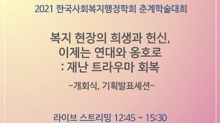 2021 한국사회복지행정학회 추계학술대회: 개회식, 기…