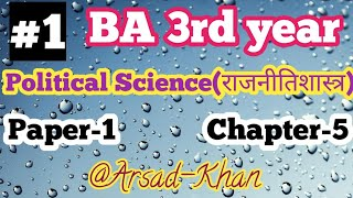 BA 3rd year Political science paper 1 Chapter 5 || Political Science notes in hindi || Arsad Khan
