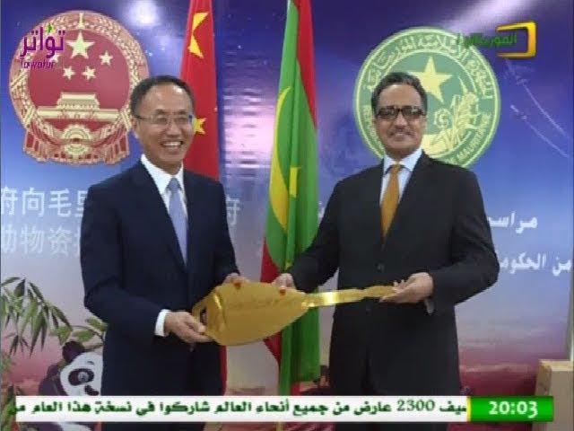 وزير الخارجية الموريتاني يتسلم المفتاح الرمزي لثلاثين سيارة تشريفات رئاسية مقدمة من الصين