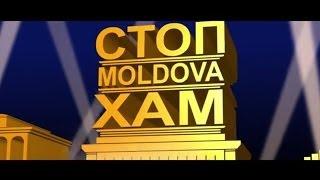 Стопхам Молдова - Колобок
