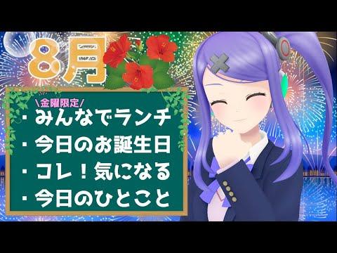【8/14(金)】おねランチの時間だよ!【定期配信】