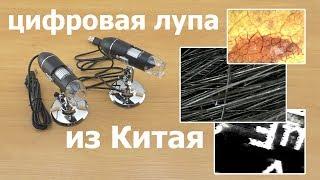 Цифровая USB лупа (микроскоп) обзор