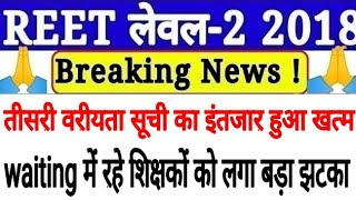 Reet level 2 3rd waiting list 2018 / reet level 2 waiting list 2018 / reet level 2 today latest news