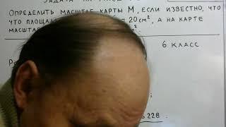 Математика. Олимпиадная задача на масштаб (6 класс)