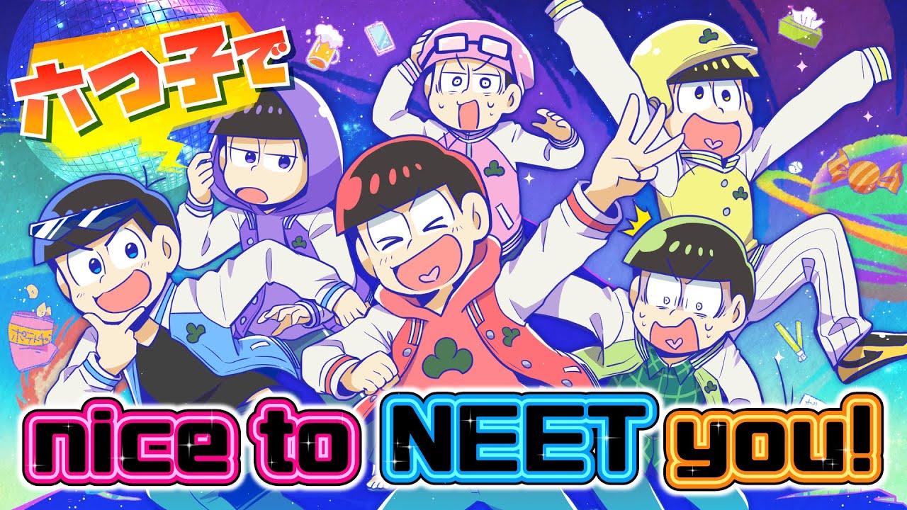【おそ松さん】六つ子で「nice to NEET you!」を歌ってみた【声真似】