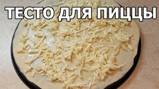 Как приготовить тесто для пиццы. Супер рецепт теста от Ивана!(МОЙ САЙТ: http://ot-ivana.ru/ ☆ Рецепты пиццы: https://www.youtube.com/watch?v=j5VodHMMiAQ&list=PLg35qLDEPeBRmR4RShEKI5lDM5K_uBYEE ..., 2014-09-29T06:36:25.000Z)