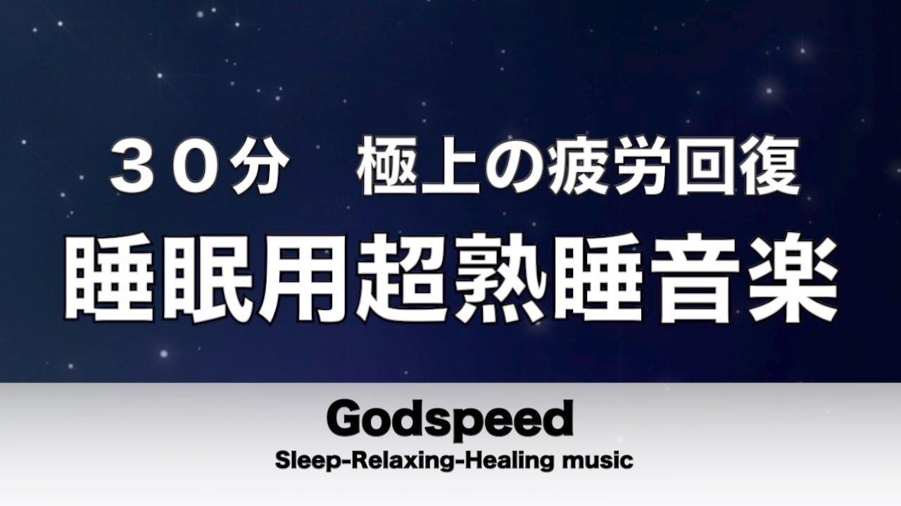睡眠用超熟睡音楽 寝る前に聴くと疲れが取れる音楽 ひどい睡眠不足から熟睡でき朝の目覚めがスッキリ!【30分】 脳の疲れをとり極上の脳の休息へ 疲労回復や自律神経を整える音楽 【超特殊音源】✬313