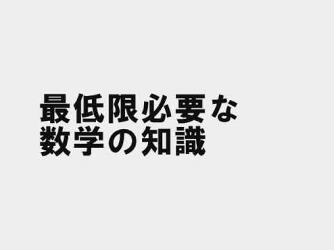 【経済学】数学の基礎(1)関数
