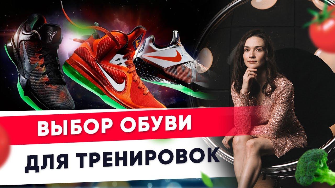 Выбор обуви для тренировок дома и в спортивном зале  Фитнес-тренер Евгения Кузнецова 12 +
