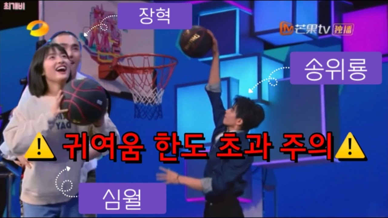 [한글자막] 심월, 송위룡 주결경 출연 농구 슛 미션