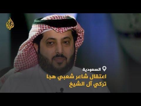 ???? السعودية.. اعتقال شاعر شعبي هجا تركي آل الشيخ بقصيدة .. ماذا قال؟  - نشر قبل 13 ساعة