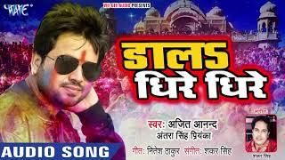 Ajit Aanand (2019) का सबसे हिट होली गीत Dala Dhire Dhire Bhojpuri Hit Holi Songs 2019 New