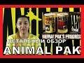 Animal pak - видео! Обзор, история, состав, эффекты, применение!