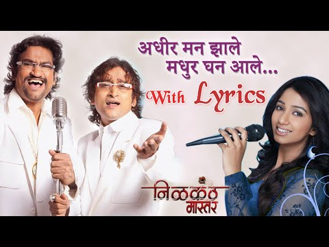 Adhir Man Jhale | Song with Lyrics | Shreya Ghoshal | Ajay Atul | Nilkanth Master Marathi Movie